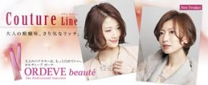 Couture バナー