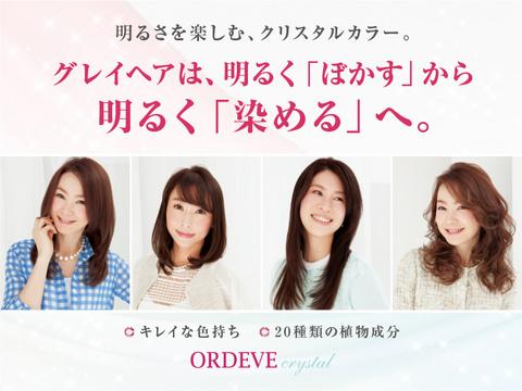 ordeve_crystal-1